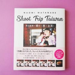 ちょっと大人の台湾ガイド【渡辺直美の撮る!旅!台湾!】
