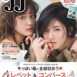 【藤井姉妹が表紙!】JJ7月号を一足お先に公開!