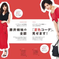 JJ7月号 藤井姉妹の「夏色コーデ」、全部見せます