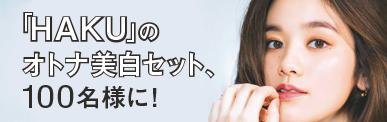 「HAKU」のオトナ美白セット、100名様にプレゼント!