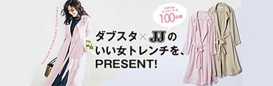 DOUBLE STANDARD CLOTHINGとJJとのコラボしたトレンチコートを100名様にプレゼント