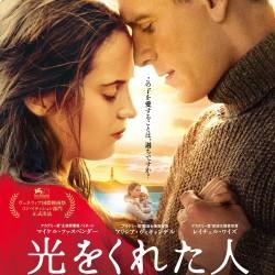 『きみに読む物語』『P.S.アイラヴユー』に続く世界中が涙したラブストーリー【映画:光をくれた人】