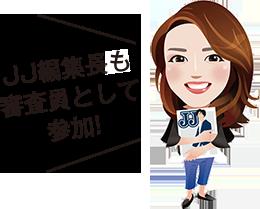 JJ編集長も審査員として参加!