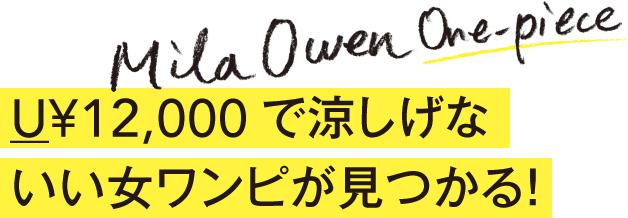 U¥12,000 で涼しげないい女ワンピが見つかる!
