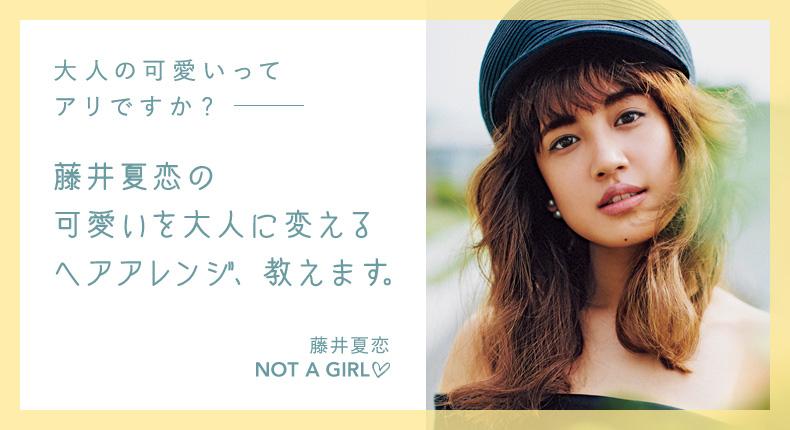 藤井夏恋の可愛いを大人に変えるヘアアレンジ、教えます。