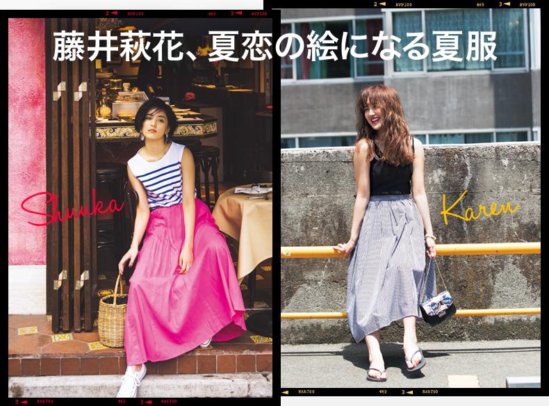 藤井姉妹の絵になる夏服