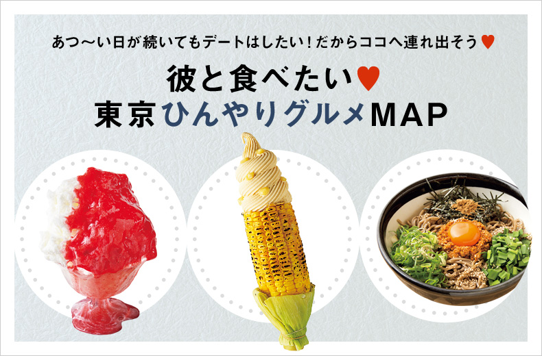 彼と食べたい 東京ひんやりグルメMAP