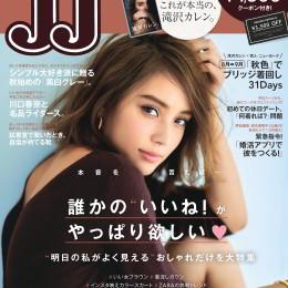 JJ10月号を一足お先に大公開!