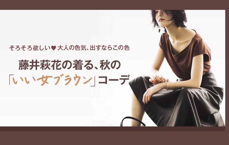 藤井萩花の着る、秋の「いい女ブラウン」コーデ