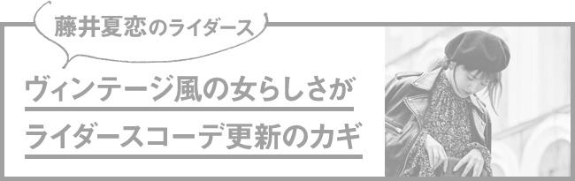 藤井夏恋のライダース