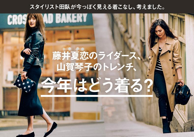 藤井夏恋のライダース、山賀琴子のトレンチ、今年はどう着る?