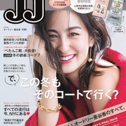 JJ12月号を一足お先に大公開!