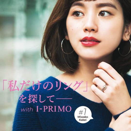 「私だけのリング」を探して― with I-PRIMO #1筧美和子