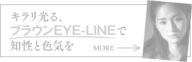 キラリ光る、ブラウンEYE-LINEで知性と色気を
