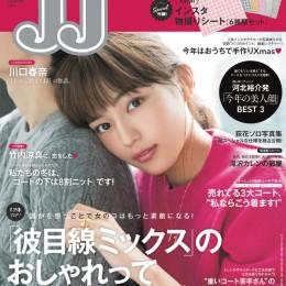 JJ1月号を一足お先に大公開!