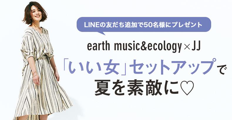 素敵なプレゼントも!earth music&ecology × JJ「いい女」セットアップで夏を素敵に