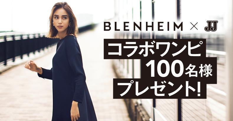 BLENHEIM x JJ コラボワンピ100名様プレゼント!