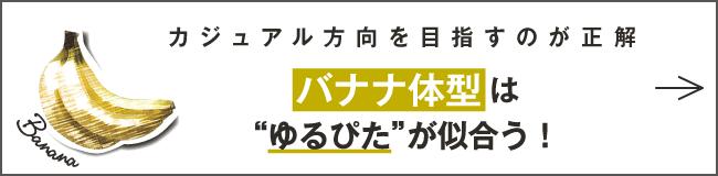 """バナナ体型は""""ゆるぴた""""が似合う!"""