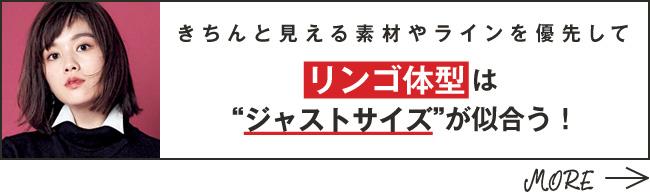 """リンゴ体型は""""ジャストサイズ""""が似合う!"""