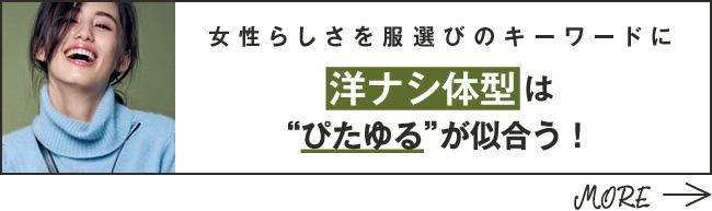 """洋ナシ体型は""""ぴたゆる""""が似合う!"""