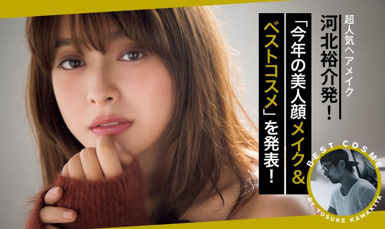 河北裕介発!「今年の美人顔メイク&ベストコスメ」を発表!