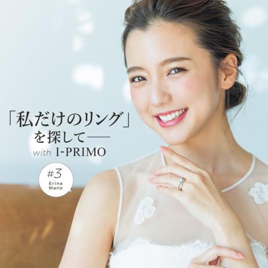 「私だけのリング」を探して―with I-PRIMO #3真野恵里菜