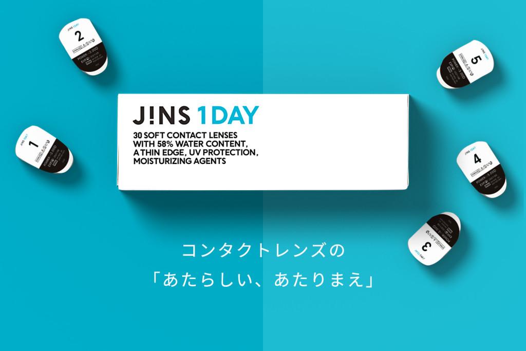 JINS コンタクト