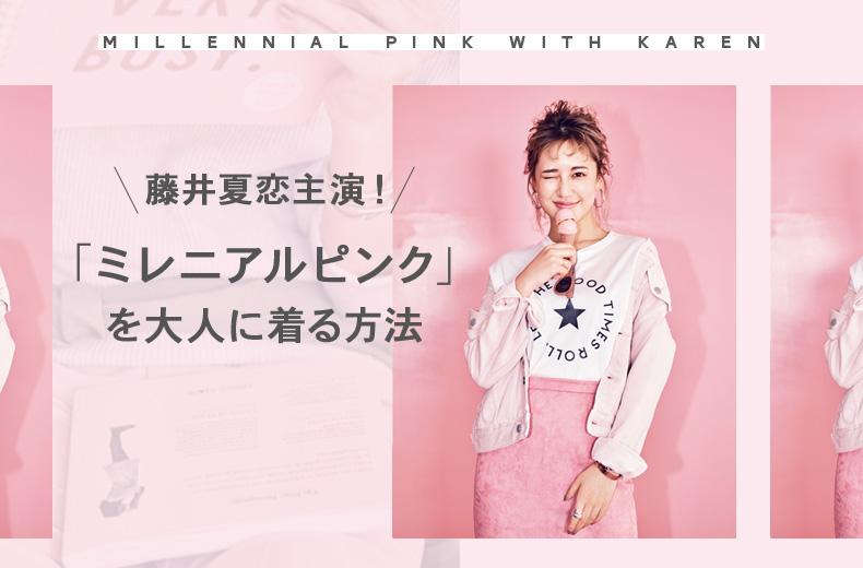 \藤井夏恋主演!/「ミレニアルピンク」を大人に着る方法