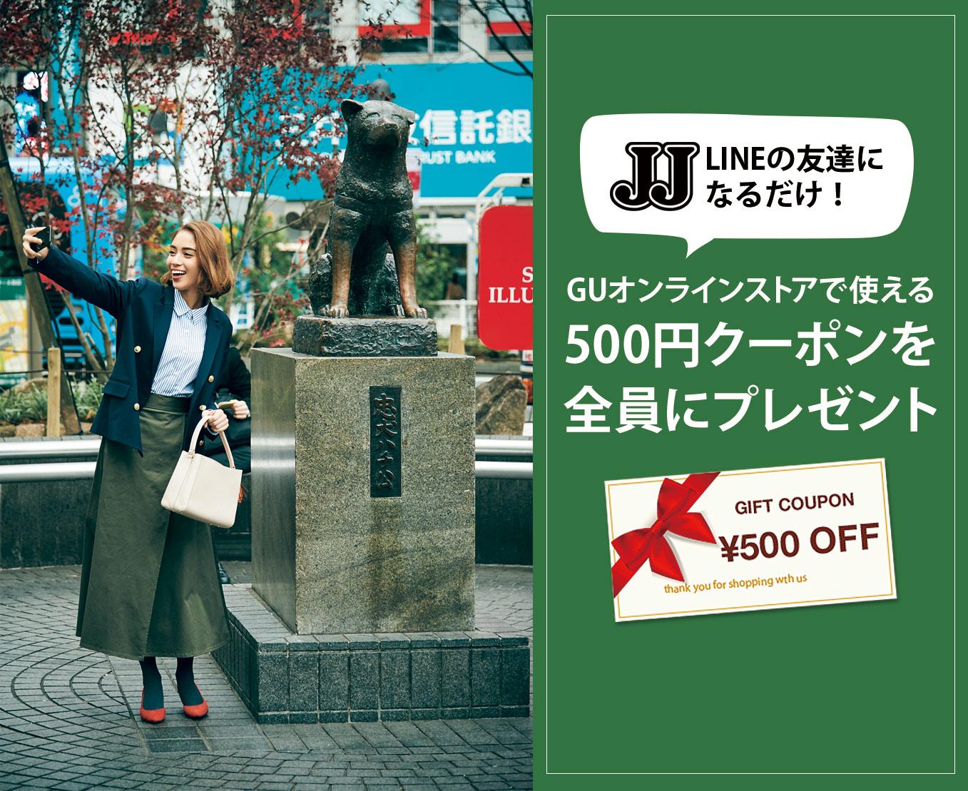 J LINEの友達になるだけでGUオンラインストアで使える500円クーポンを全員にプレゼント!