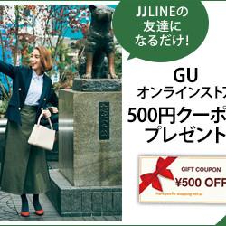 GUオンラインストアで使える500円クーポンを全員にプレゼント!