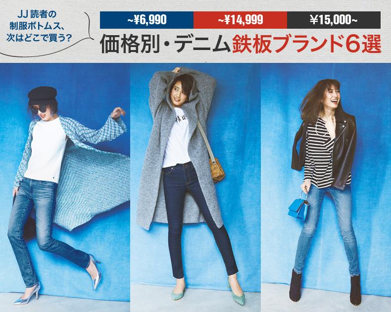 ~¥6,990 ~¥14,999 ¥15,000~ 価格別・デニム鉄板ブランド6選