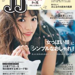 JJ4月号を一足お先に大公開!