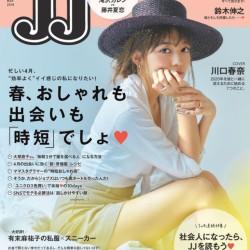 JJ5月号を一足お先に大公開!