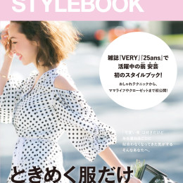 \初のスタイルBOOKが4月16日発売決定/翁安芸さんが20代で出会った一生ものとは?