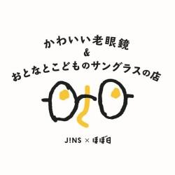 【JINS】かわいい老眼鏡&おとなとこどものサングラスの店をオープン【ほぼ日:生活のたのしみ展】