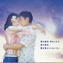山田孝之・長澤まさみダブル主演【映画:50回目のファーストキス】