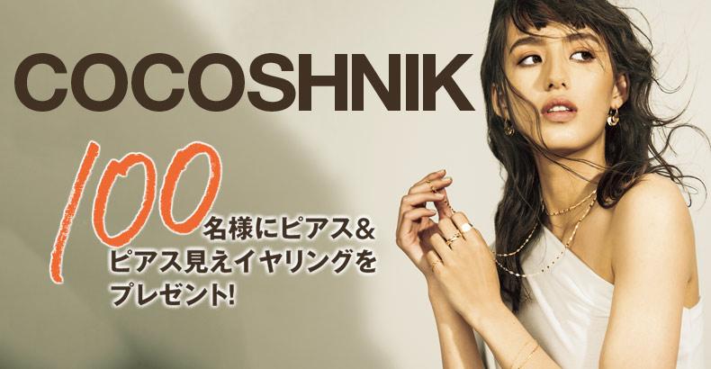 COCOSHNIKピアス&ピアス見えイヤリングを100名にプレゼント!