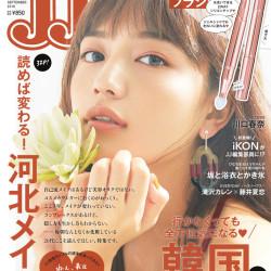 JJ9月号を一足お先に大公開!