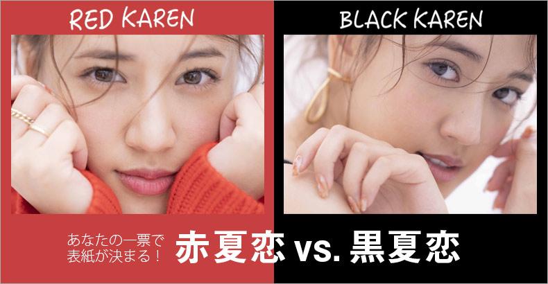 JJ10月号の表紙はあなたの一票で決まる!『赤夏恋 vs. 黒夏恋』