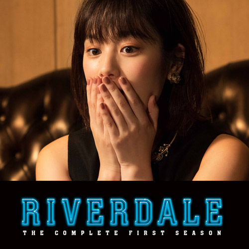 海外ドラマ好き みーこが語る 寝不足必至!全米の20代女子がハマった「RIVERDALE」の魅力って?