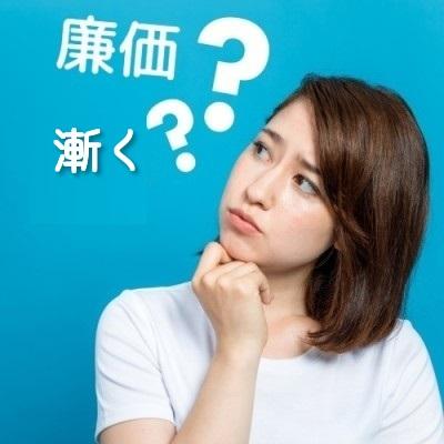 「廉価」「漸く」…いくつ読める?意外に読み間違えている漢字5選