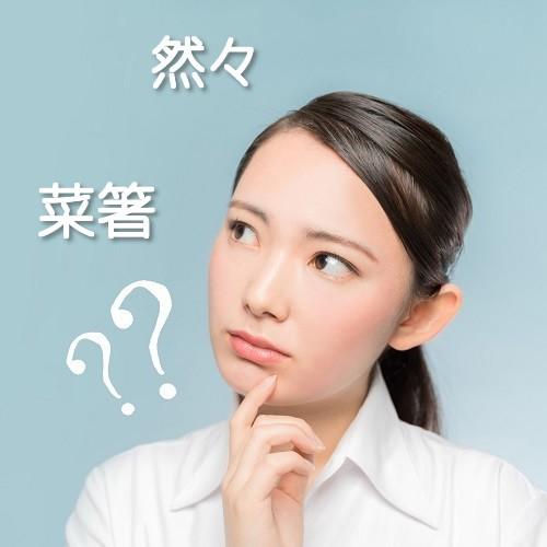 「然々」「菜箸」いくつ読める?意外に読み間違えている漢字5選