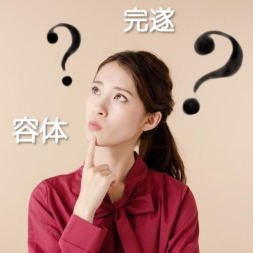 「完遂」=「かんつい」?「容体」=「ようたい」?読み間違いやすい漢字6選
