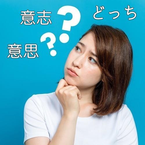 いしの疎通は「意思」「意志」どっち?書き間違いやすい漢字5選