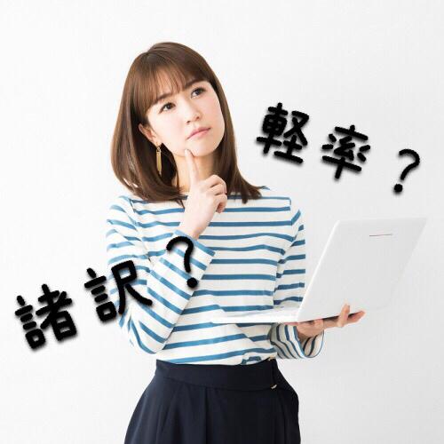 「諸訳」「軽率」…いくつ読める?読み間違えやすい漢字5選