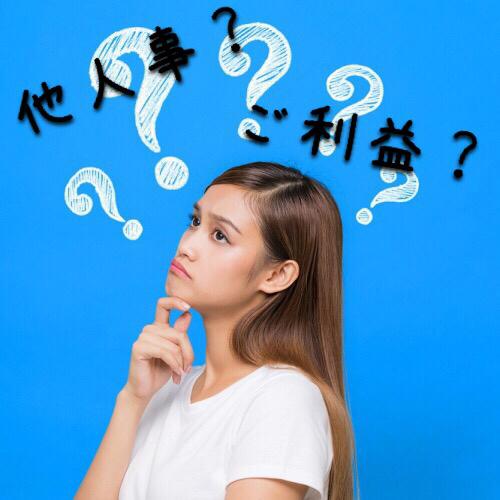 「他人事」=たにんごと?「ご利益」=ごりえき?…うっかり読み間違えている漢字5つ