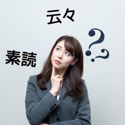 「云々」=でんでん?読み間違えると恥ずかしい漢字5選
