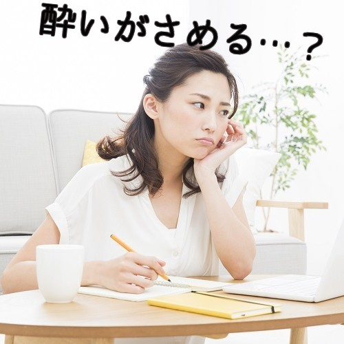 酔いが「さめる」を漢字で書くと…?書けそうで書けない漢字5選