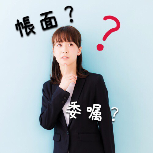 「帳面」=「ちょうめん」?意外と読めない!ビジネスシーンで使う漢字5つ