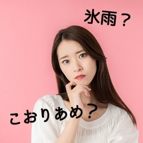「肋骨」=「じょこつ」?「氷雨」=「こおりあめ」?読めると嬉しい漢字5つ